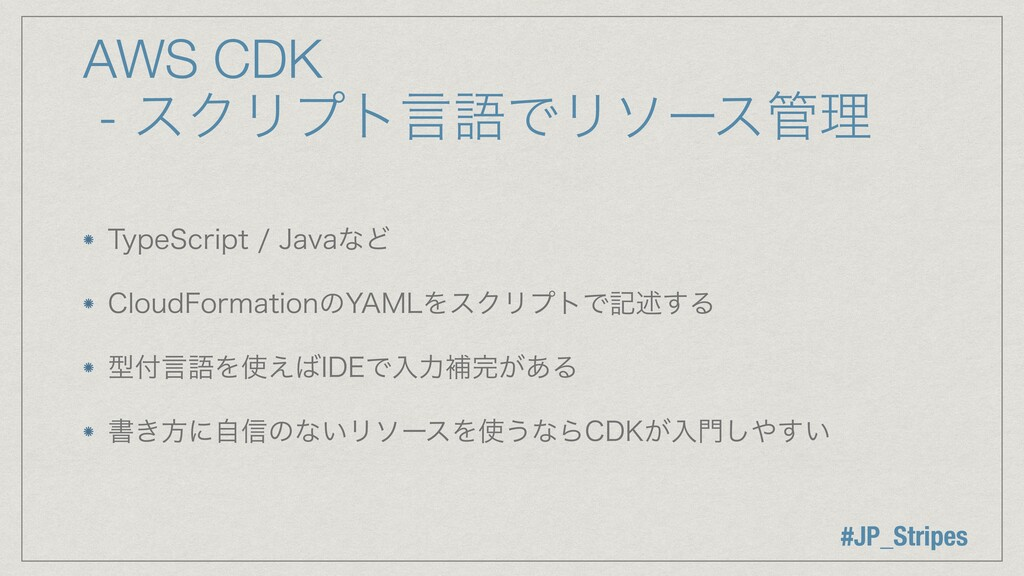 AWS CDK - εΫϦϓτݴޠͰϦιʔεཧ 5ZQF4DSJQU+BWBͳͲ $...