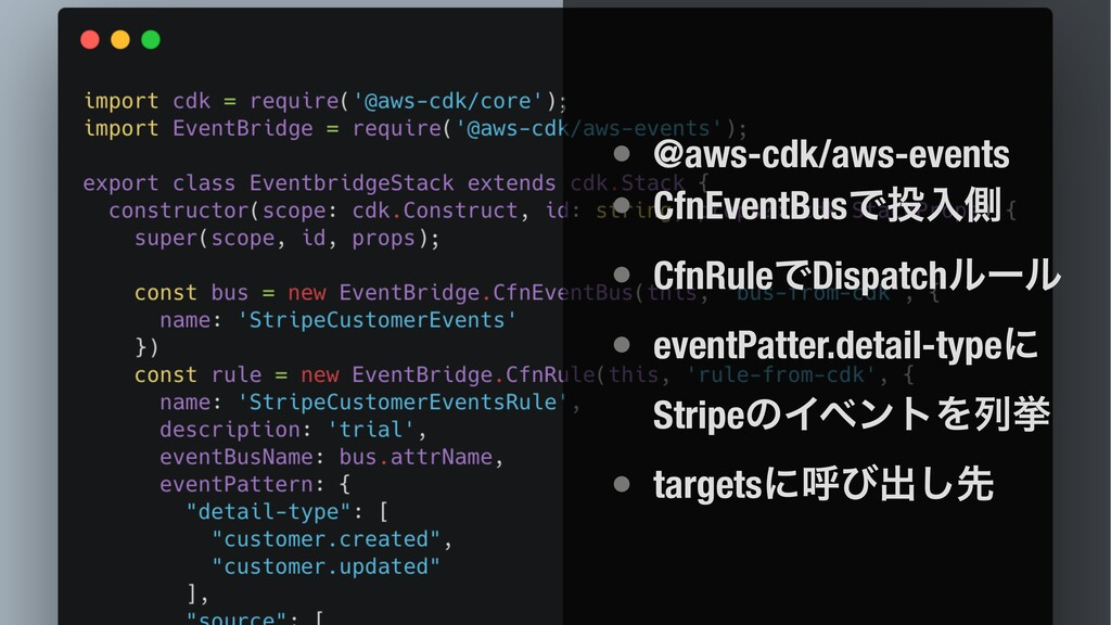 • @aws-cdk/aws-events • CfnEventBusͰೖଆ • CfnRu...