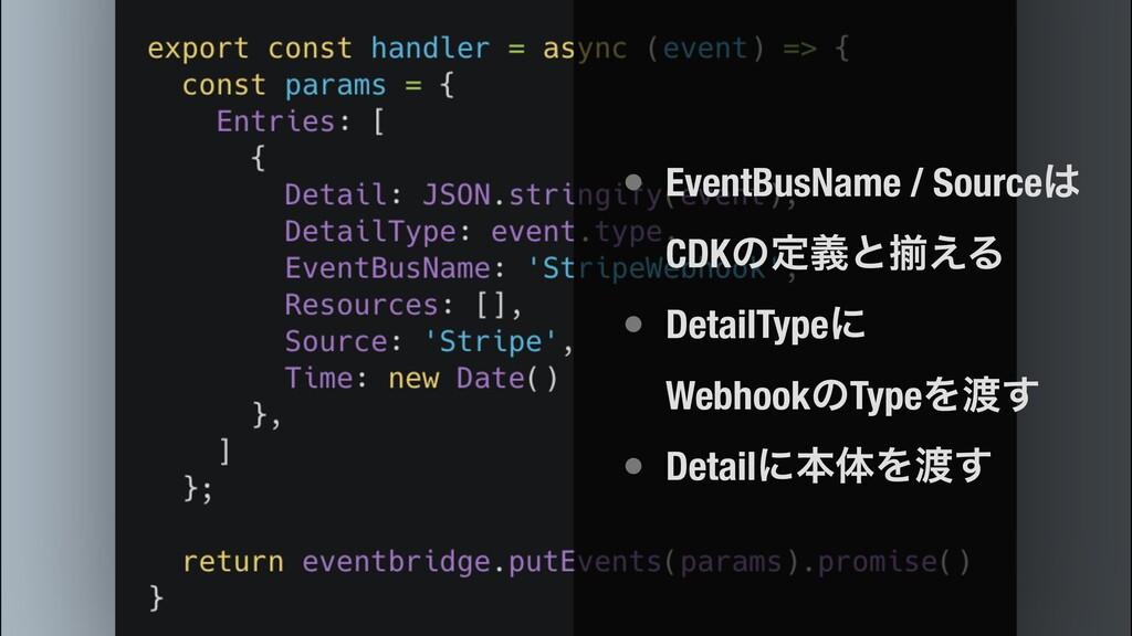• EventBusName / Source CDKͷఆٛͱἧ͑Δ • DetailTyp...