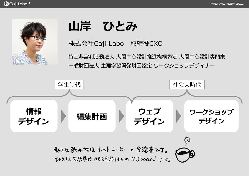 ⼭山岸 ひとみ 株式会社Gaji-‐‑‒Labo 取締役CXO 特定⾮非営利利活動法⼈人 ...