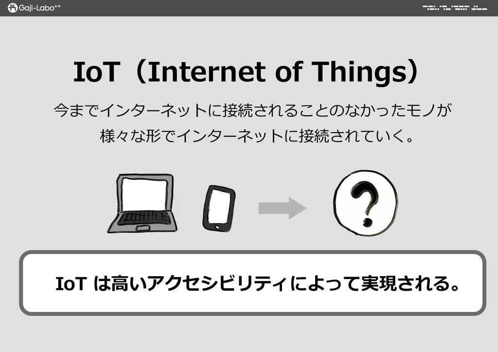 IoT(Internet of Things) 今までインターネットに接続されることのなか...
