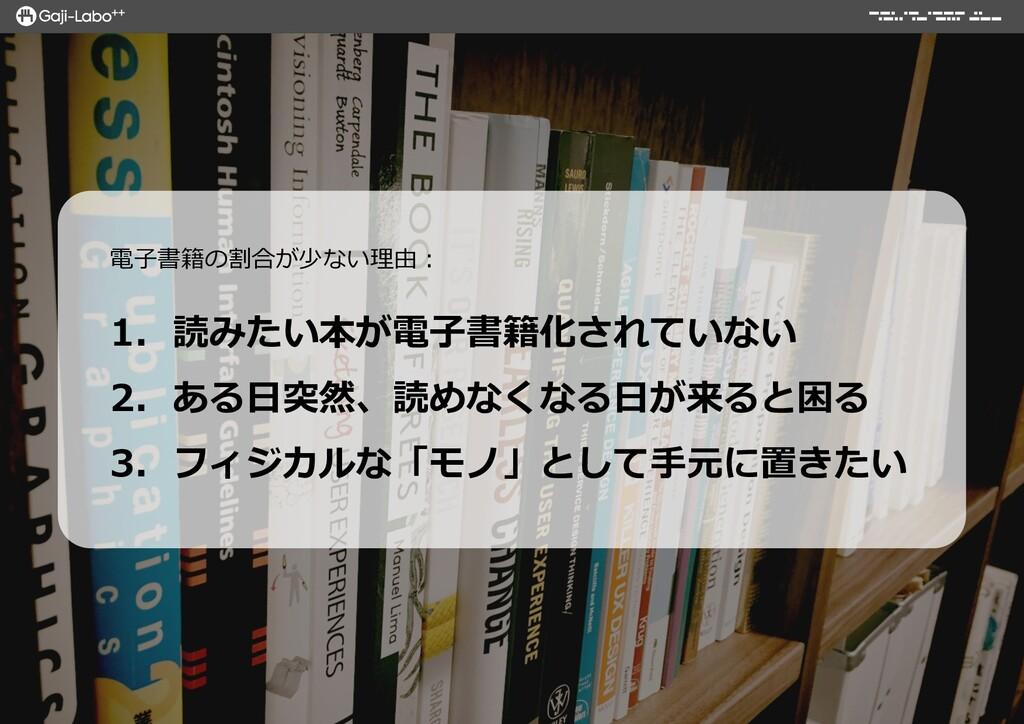 電⼦子書籍の割合が少ない理理由: 1.  読みたい本が電⼦子書籍化されていない 2.  ...