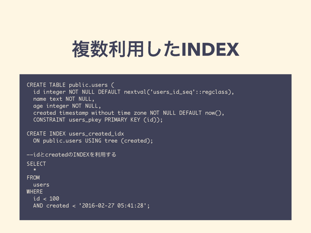 ෳ਺ར༻ͨ͠INDEX CREATE TABLE public.users ( id inte...