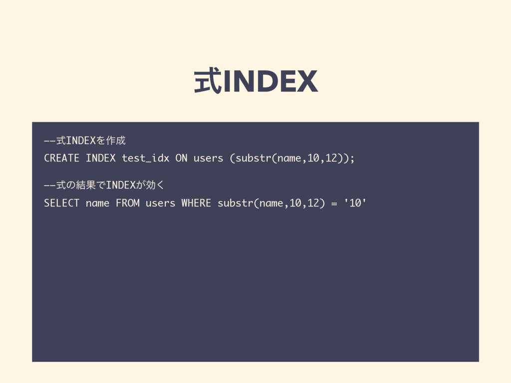 ࣜINDEX ——ࣜINDEXΛ࡞੒ CREATE INDEX test_idx ON use...