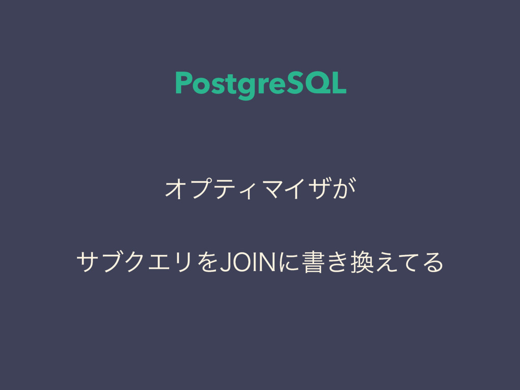 PostgreSQL ΦϓςΟϚΠβ͕ αϒΫΤϦΛ+0*/ʹॻ͖͑ͯΔ
