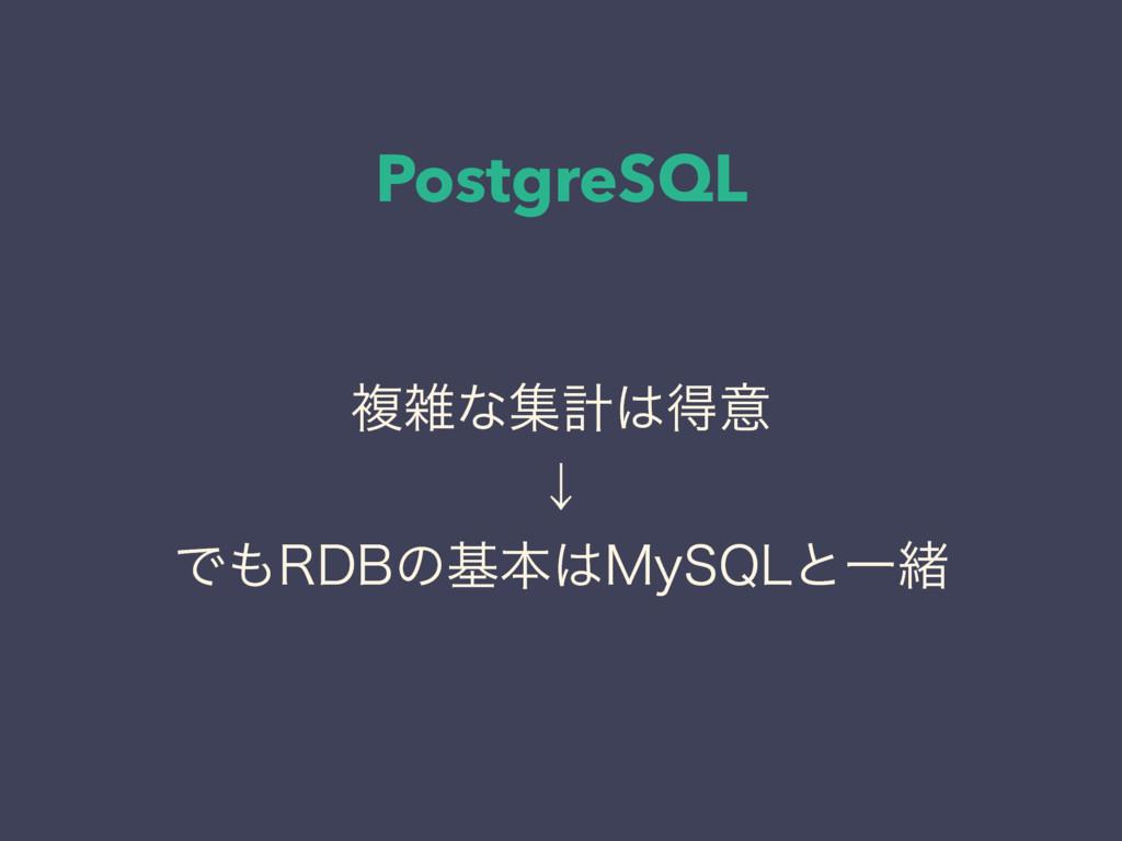 PostgreSQL ෳͳूܭಘҙ ˣ Ͱ3%#ͷجຊ.Z42-ͱҰॹ