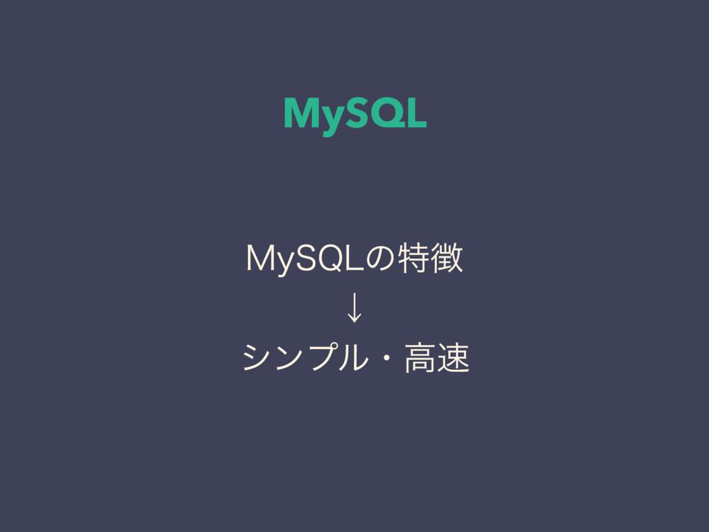 MySQL .Z42-ͷಛ ˣ γϯϓϧɾߴ