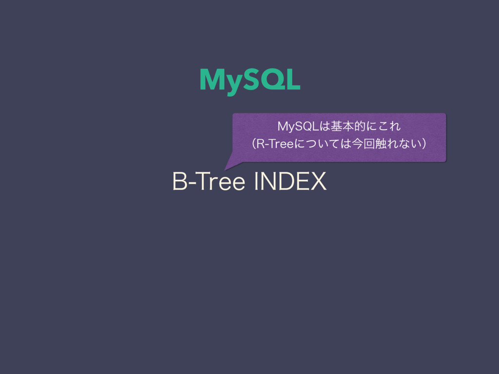 MySQL #5SFF*/%&9 .Z42-جຊతʹ͜Ε ʢ35SFFʹ͍ͭͯࠓճ...