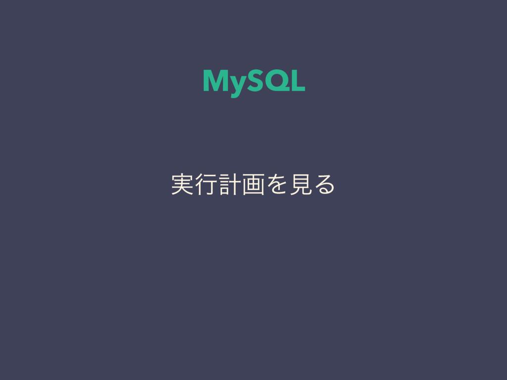MySQL ࣮ߦܭըΛݟΔ