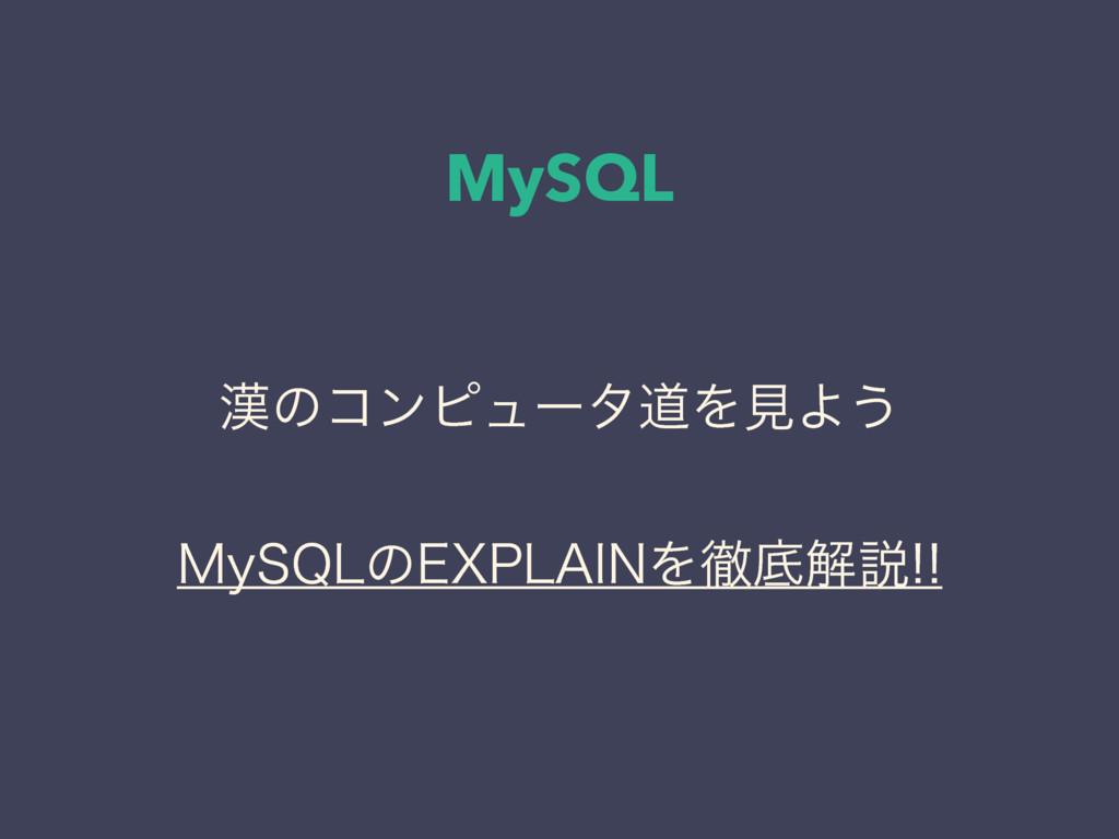 """MySQL ͷίϯϐϡʔλಓΛݟΑ͏ .Z42-ͷ&91-""""*/Λపఈղઆ"""