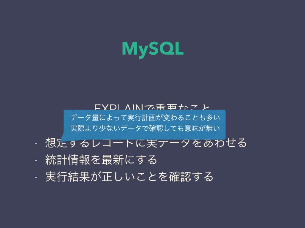 """MySQL &91-""""*/Ͱॏཁͳ͜ͱ w ఆ͢ΔϨίʔυʹ࣮σʔλΛ͋ΘͤΔ w ౷ܭ..."""
