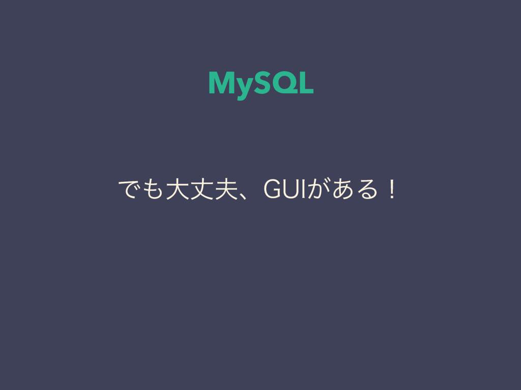 MySQL Ͱେৎɺ(6*͕͋Δʂ
