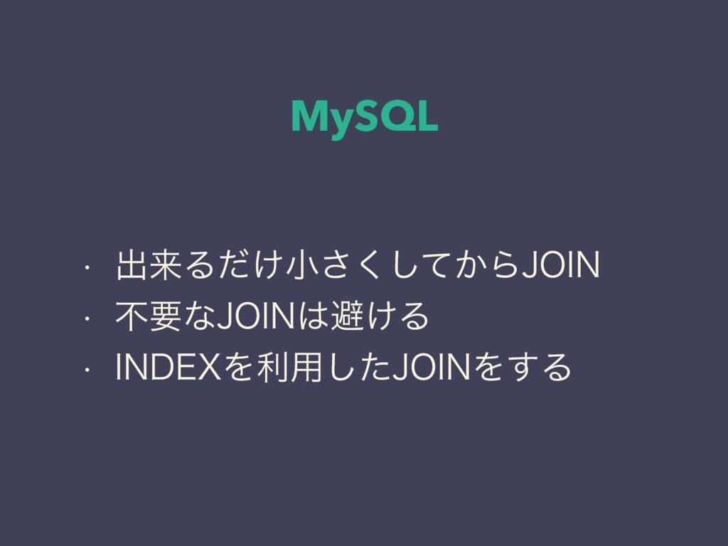 MySQL w ग़དྷΔ͚ͩখ͔ͯ͘͞͠Β+0*/ w ෆཁͳ+0*/ආ͚Δ w */%&...