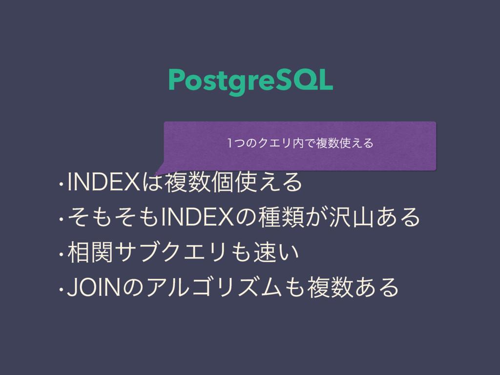 PostgreSQL w*/%&9ෳݸ͑Δ wͦͦ*/%&9ͷछྨ͕͋Δ w...