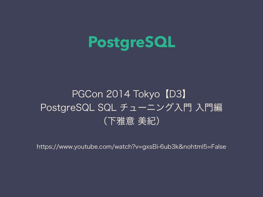 PostgreSQL 1($PO5PLZPʲ%ʳ 1PTUHSF42-42-...