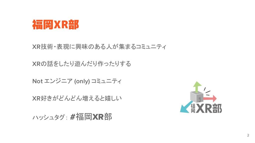 福岡XR部 XR技術・表現に興味のある人が集まるコミュニティ XRの話をしたり遊んだり作ったり...
