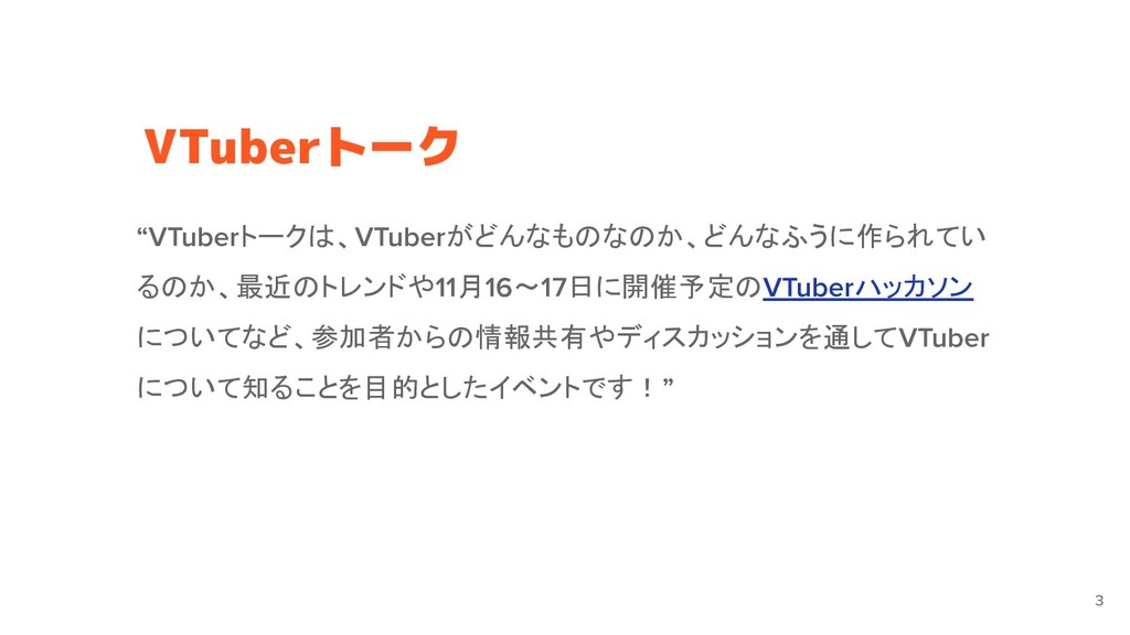 """VTuberトーク 3 """"VTuberトークは、VTuberがどんなものなのか、どんなふうに作..."""