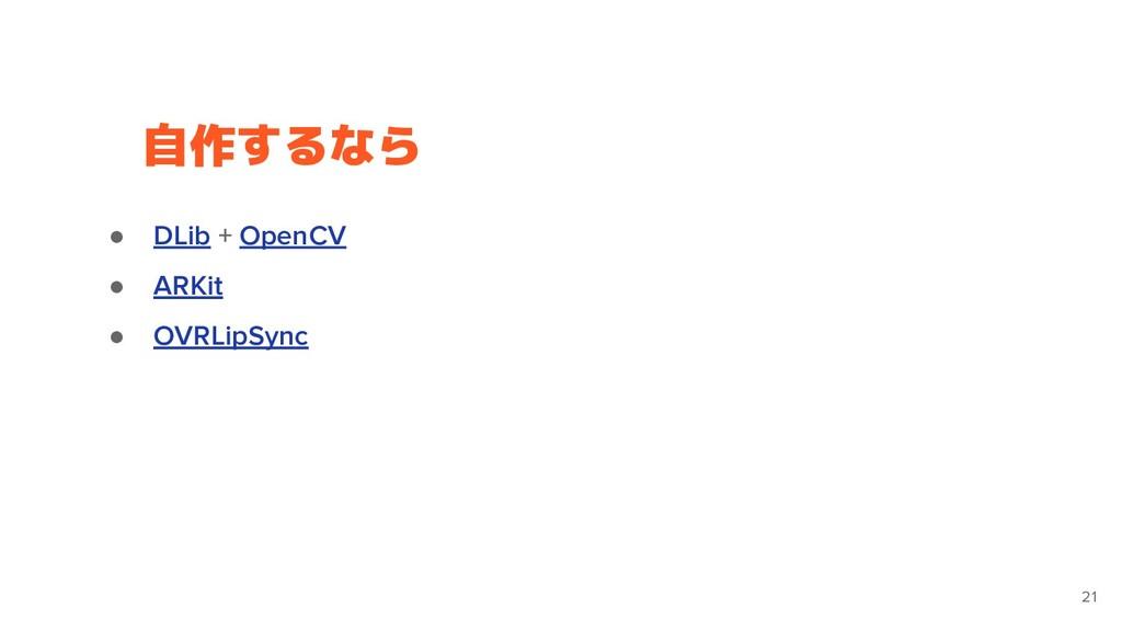 自作するなら 21 ● DLib + OpenCV ● ARKit ● OVRLipSync