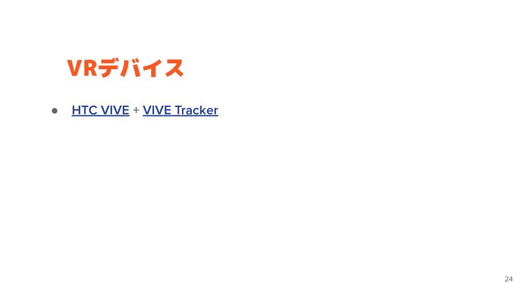 VRデバイス 24 ● HTC VIVE + VIVE Tracker