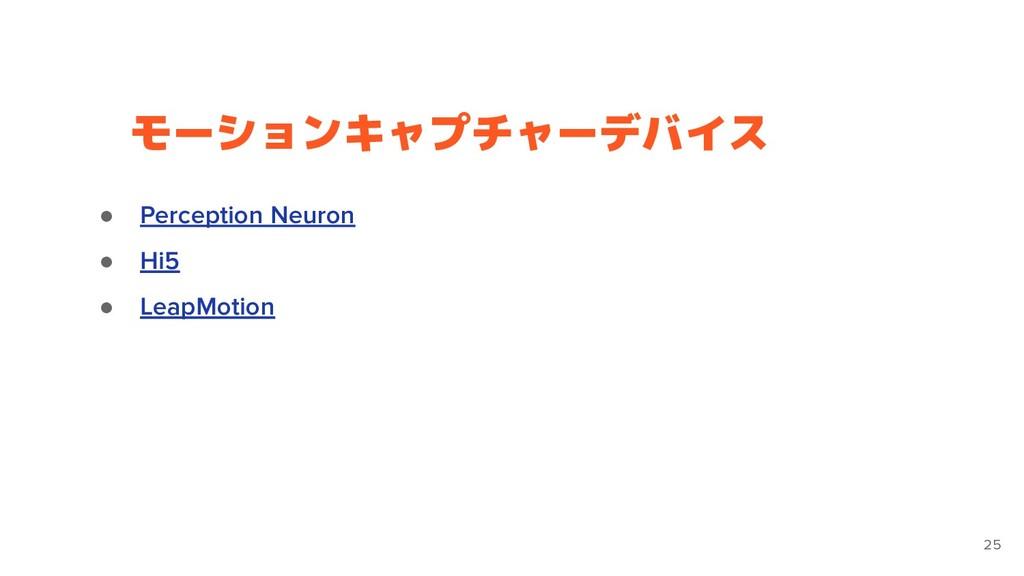 モーションキャプチャーデバイス 25 ● Perception Neuron ● Hi5 ● ...