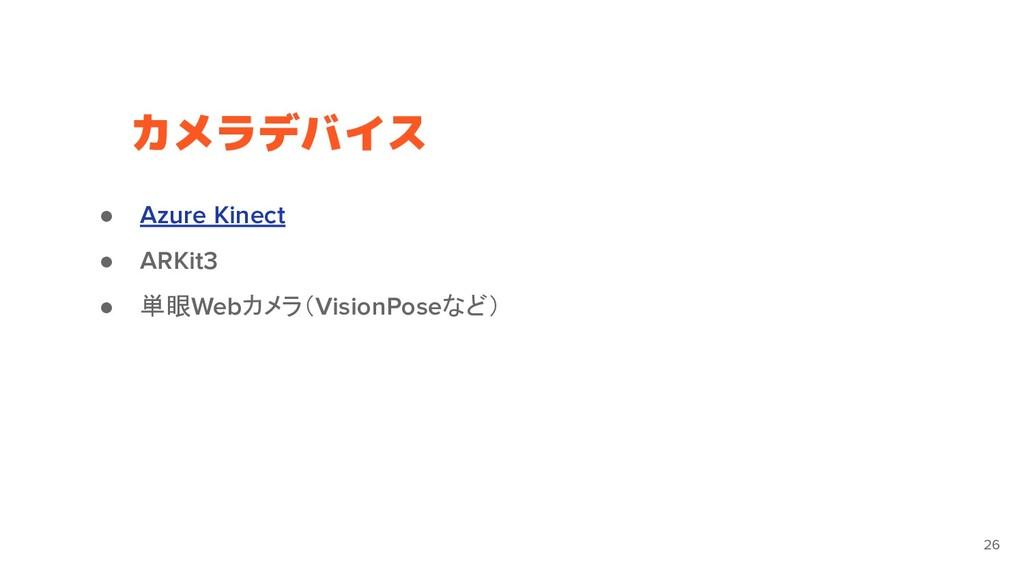 カメラデバイス 26 ● Azure Kinect ● ARKit3 ● 単眼Webカメラ(V...