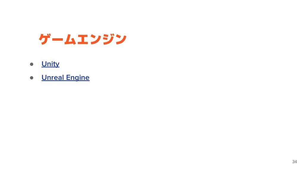 ゲームエンジン 34 ● Unity ● Unreal Engine