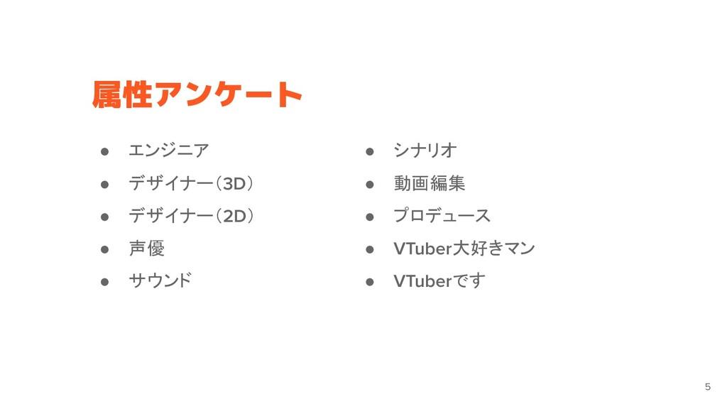 属性アンケート 5 ● エンジニア ● デザイナー(3D) ● デザイナー(2D) ● 声優 ...