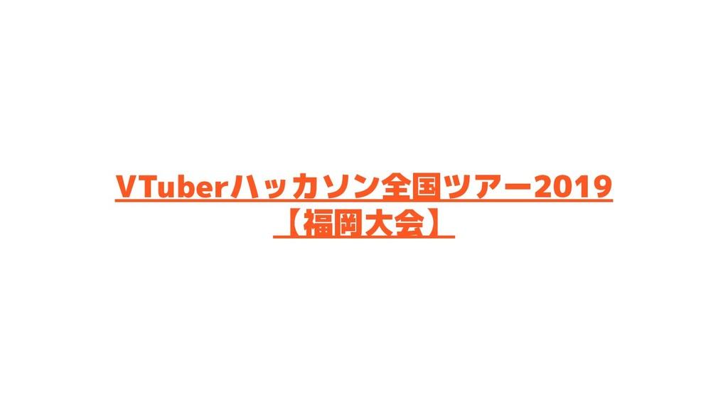 VTuberハッカソン全国ツアー2019 【福岡大会】