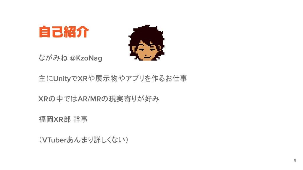 自己紹介 ながみね @KzoNag 主にUnityでXRや展示物やアプリを作るお仕事 XRの中...