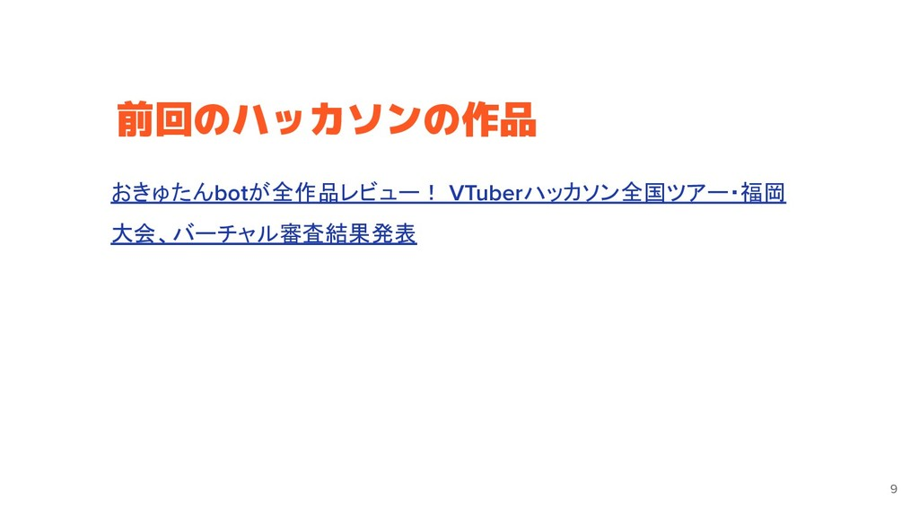 前回のハッカソンの作品 9 おきゅたんbotが全作品レビュー! VTuberハッカソン全国ツア...
