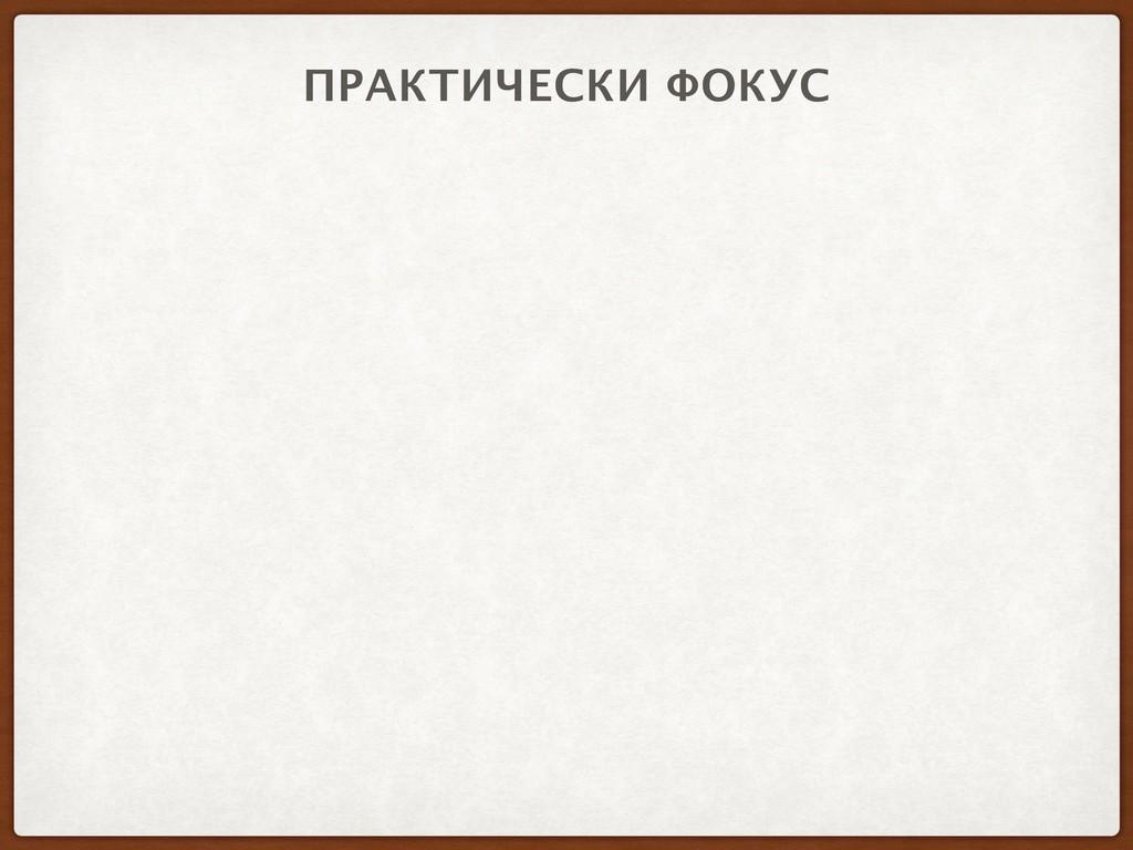 ПРАКТИЧЕСКИ ФОКУС
