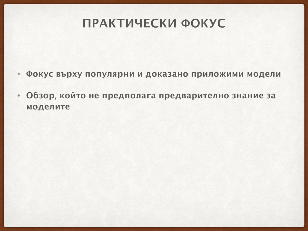 ПРАКТИЧЕСКИ ФОКУС • Фокус върху популярни и док...