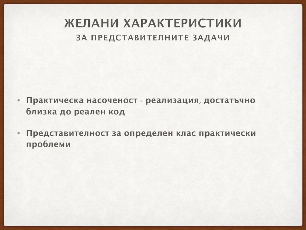 ЗА ПРЕДСТАВИТЕЛНИТЕ ЗАДАЧИ ЖЕЛАНИ ХАРАКТЕРИСТИК...