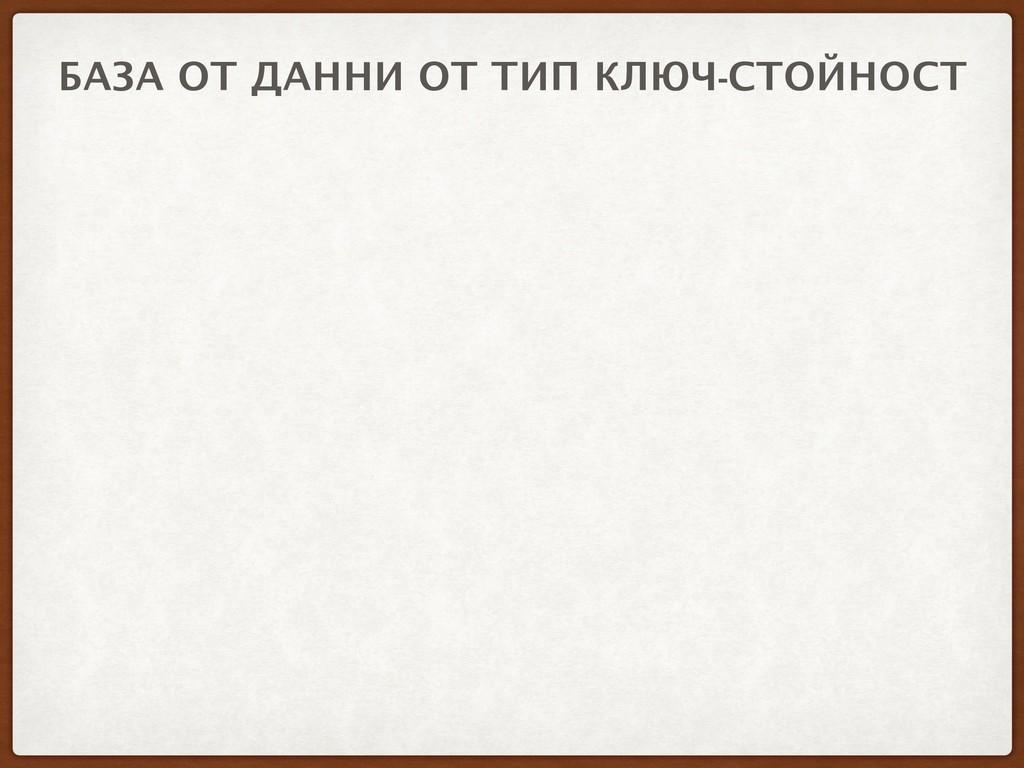БАЗА ОТ ДАННИ ОТ ТИП КЛЮЧ-СТОЙНОСТ