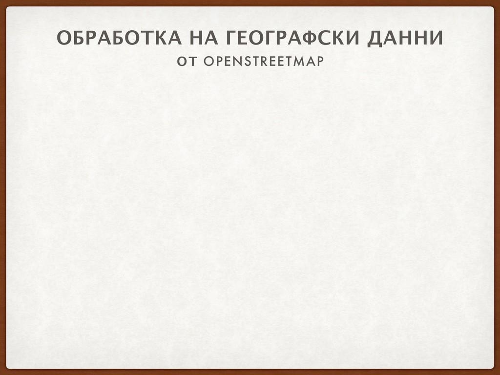 ОБРАБОТКА НА ГЕОГРАФСКИ ДАННИ ОТ OPENSTREETMAP