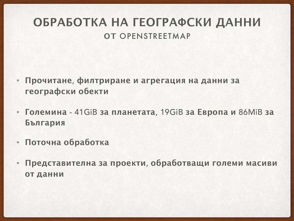 ОБРАБОТКА НА ГЕОГРАФСКИ ДАННИ • Прочитане, филт...