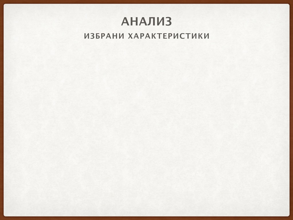 АНАЛИЗ ИЗБРАНИ ХАРАКТЕРИСТИКИ