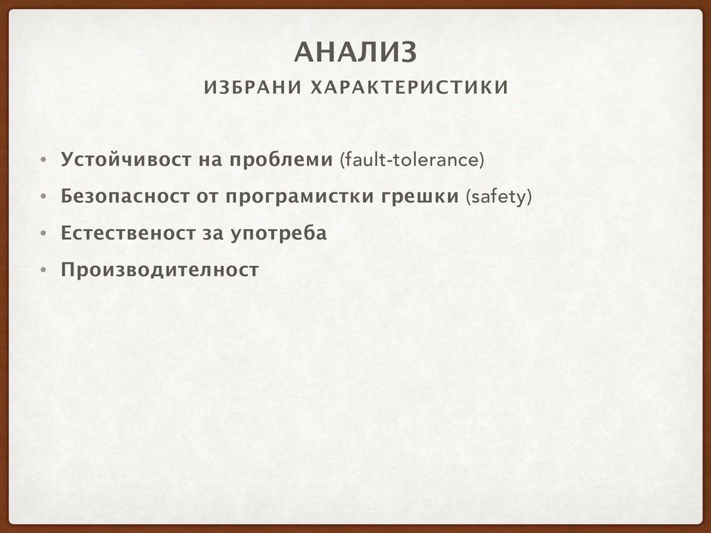 АНАЛИЗ • Устойчивост на проблеми (fault-toleran...