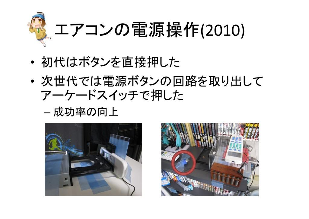 エアコンの電源操作(2010) • 初代はボタンを直接押した • 次世代では電源ボタンの回路を...