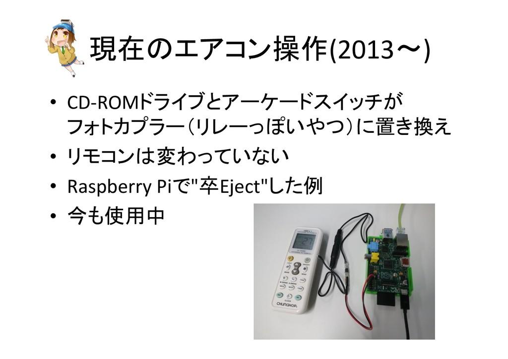 現在のエアコン操作(2013〜) • CD-ROMドライブとアーケードスイッチが フォトカプラ...