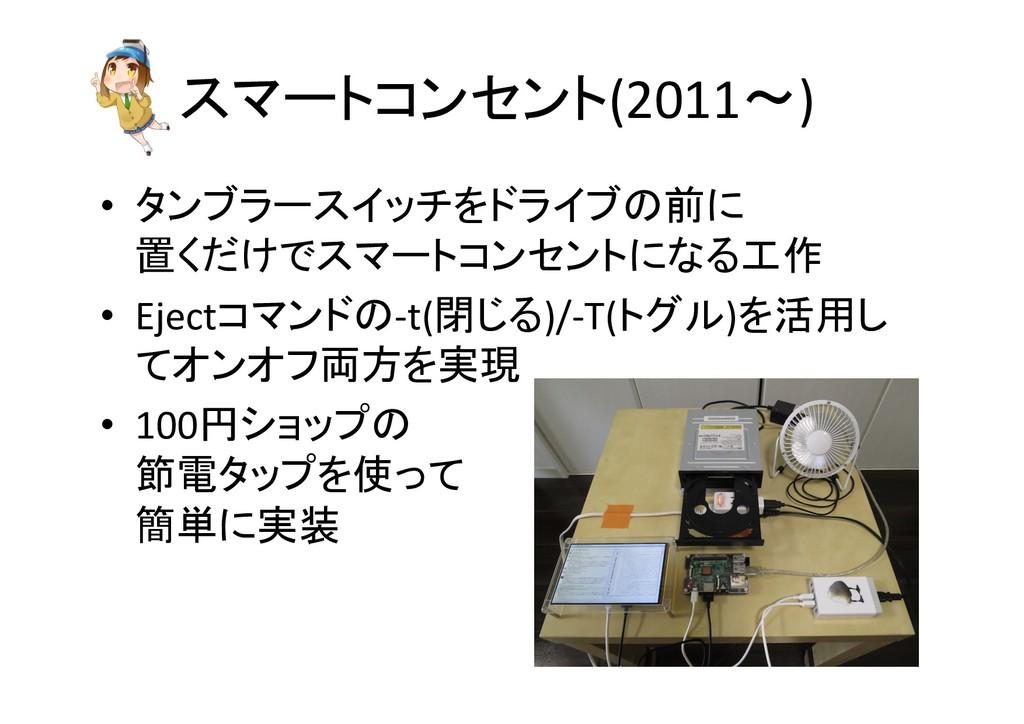 スマートコンセント(2011〜) • タンブラースイッチをドライブの前に 置くだけでスマートコ...