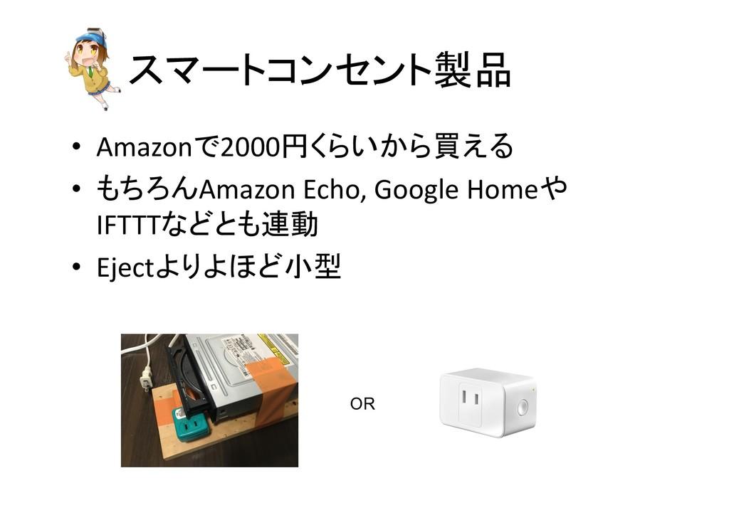 スマートコンセント製品 • Amazonで2000円くらいから買える • もちろんAmazon...