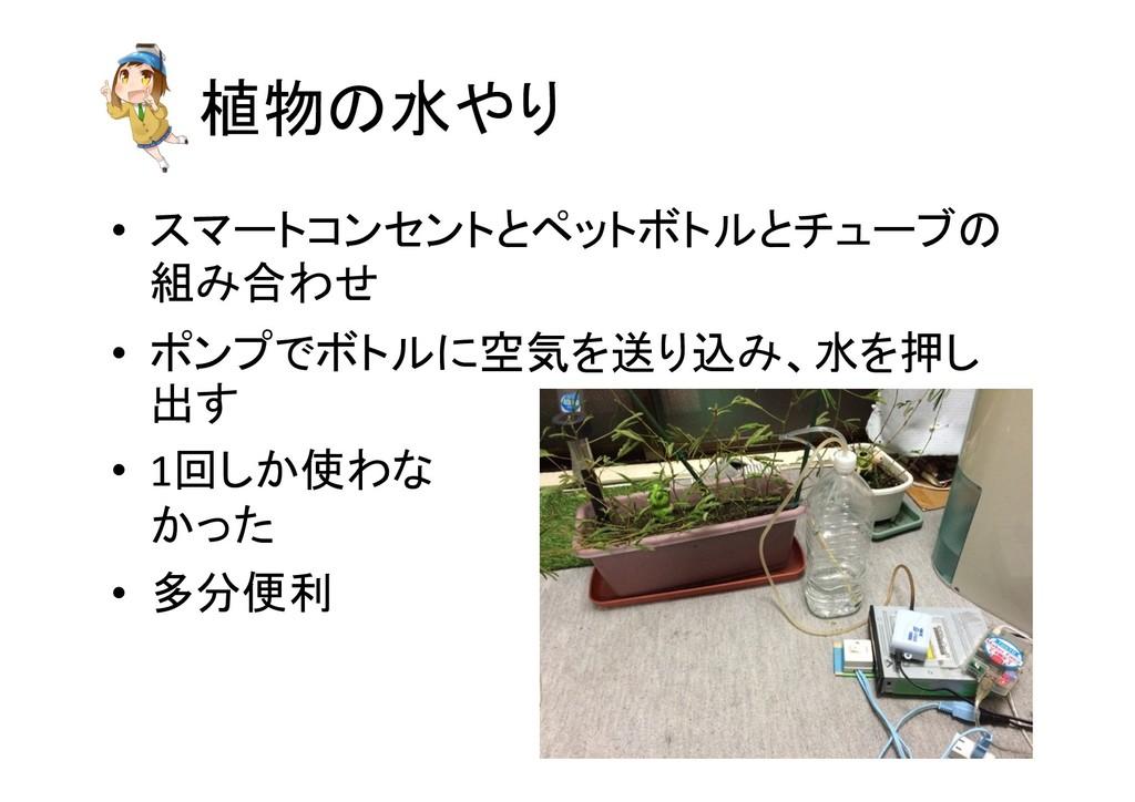 植物の水やり • スマートコンセントとペットボトルとチューブの 組み合わせ • ポンプでボトル...