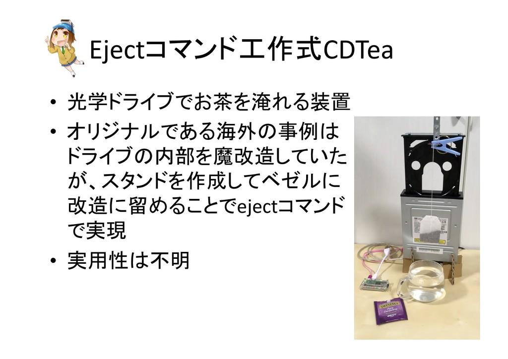 Ejectコマンド工作式CDTea • 光学ドライブでお茶を淹れる装置 • オリジナルである海...