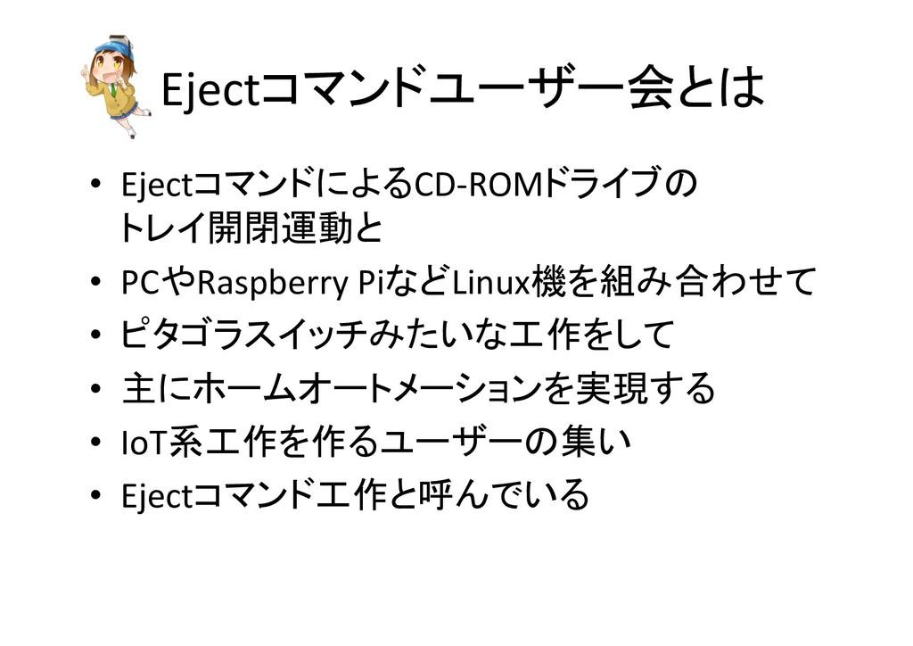 Ejectコマンドユーザー会とは • EjectコマンドによるCD-ROMドライブの トレイ開...