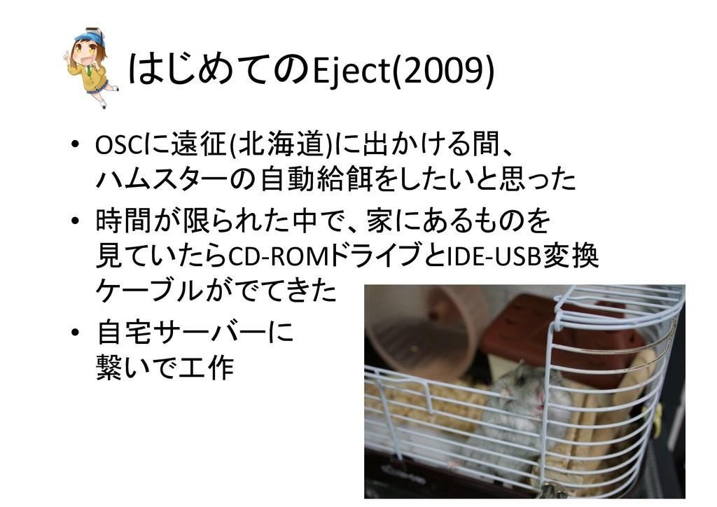 はじめてのEject(2009) • OSCに遠征(北海道)に出かける間、 ハムスターの自動給...