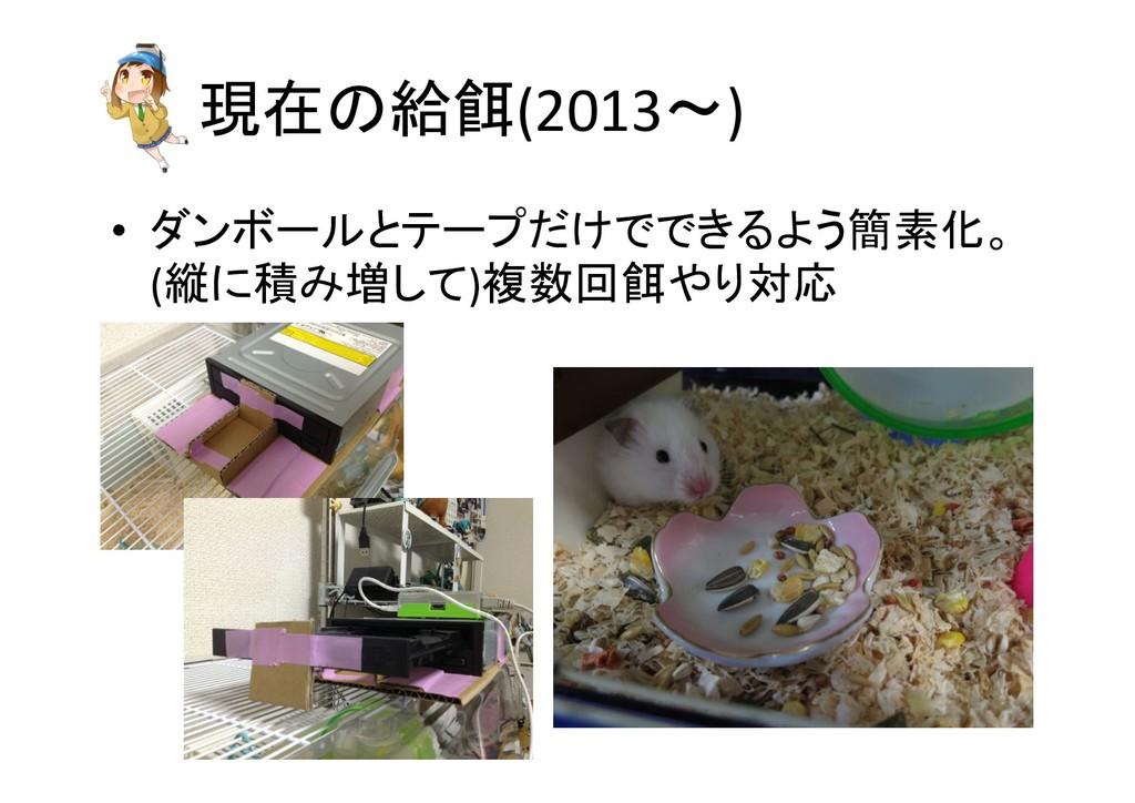 現在の給餌(2013〜) • ダンボールとテープだけでできるよう簡素化。 (縦に積み増して)複...