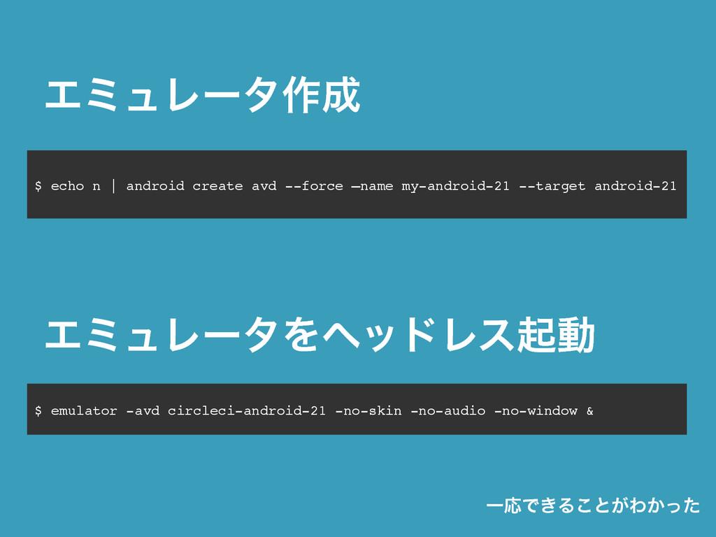 ΤϛϡϨʔλ࡞ $ echo n | android create avd --force...