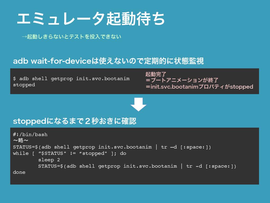 ΤϛϡϨʔλىಈͪ $ adb shell getprop init.svc.bootan...