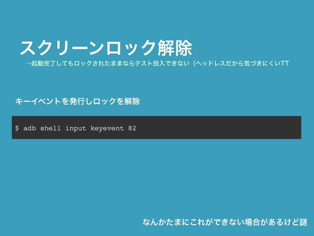 εΫϦʔϯϩοΫղআ $ adb shell input keyevent 82 ͳΜ͔ͨ·...